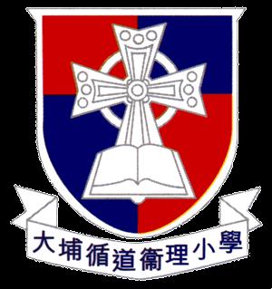 大埔循道衛理小學 Tai Po Methodist School